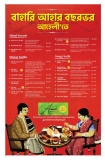 Aaheli-Axis-mall-menu-front